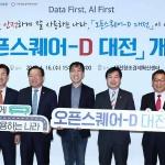 오픈스퀘어-D 대전 개소식