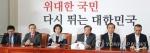 한국당, 오늘 전국위서 '단일지도체제' 의결