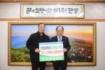 단양 대흥철강 신정수 대표, 단양장학회 후원금 전달