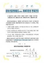 충청산업문화철도 5개시군 염원 간절