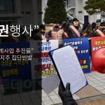 """""""민간특례사업 추진을"""" 월평공원 토지주 집단반발 시작"""