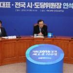 민주 당대표·시도당위원장 연석회의