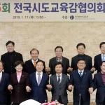 """전국시도교육감협의회 """"사립유치원 운영위 설치 필수"""""""