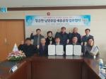 세종시 장군면-남양유업 세종공장 업무협약