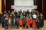 한국은행 대전충남본부, 지역아동센터 경제캠프 실시