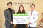 아하바 연주단, 충남대병원에 의료소외계층 지원금