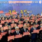 시군구의장협 해외연수 자정 결의