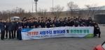 보은옥천영동축협 지역사랑 환경실천 캠페인