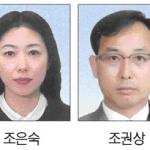대전시 민원해결사에 조은숙·조권상 주무관