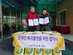 영동읍 평화쌀상회 장애인복지관에 쌀 기탁