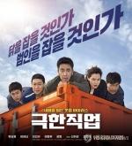 코미디 영화의 저력…'극한직업' 박스오피스 1위로 출발