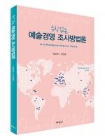 """박정배 교수 """"예술경영이론 실무적 활용 도움되길"""""""
