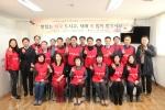자유한국당 대전시당, 겨울 잊은 후끈한 나눔