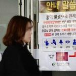 천안 홍역 의심환자 '음성'… 충남도 비상대비체제 돌입