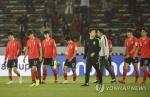 [아시안컵] 한국 축구의 험난한 아시안컵 도전사…계속된 악연