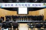 2020세계군문화엑스포, 김진호 조직위원장 취임