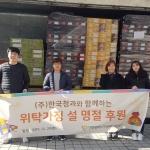 대전가정위탁지원센터, ㈜한국청과로부터 명절선물 후원받아