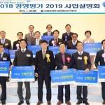 신협 대전충남지역, 경영평가 및 사업설명회 개최