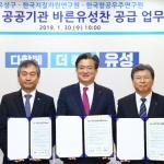 대전 유성구, 대덕특구 공공기관과 바른유성찬 공급 업무협약 체결