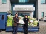 BBS영동군지부 이성덕 회장 축하쌀 기탁