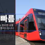 """""""대전도시철도 2호선 트램, 궁금증 풀어드립니다"""""""