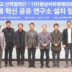 호서대 산학협력단 - 충남사회경제네트워크 업무협약