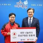 정용래 유성구청장, 대전 '나눔리더'가입