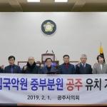 공주시의회 '국립국악원 중부분원 공주유치' 결의··· 제205회 임시회 폐회