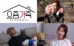'조카 바보' 스타들과 만나다…SBS '요즘 가족'