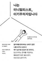 [신간] 나는 미니멀리스트, 이기주의자입니다