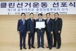58개월째 총장 공석 공주대, 내달 15일 직선제 선출