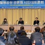 검증단 부실했던 월평공원 공론화위… '외부 검증단' 필요성