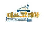 이국에서 맛보는 집밥…tvN 새 예능 '미쓰코리아'