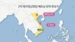 """日언론 """"2차 북미 정상회담 개최지는 베트남 하노이"""""""