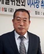송악읍개발위 김정환이사장 취임