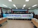 """""""대한민국 축구종합센터 괴산으로"""" 한 목소리"""