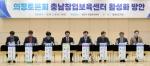 충남도의회 '창업보육센터 활성화' 의정토론회 개최