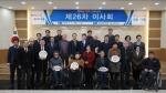 충북장애인체육회 이사회…궁도협회 추가 가맹