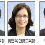 충북도교육청 첫 여성 교육국장 탄생…교육전문직 인사