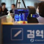 대전도 홍역 '비상' 유럽 방문한 20대 남성 자택격리