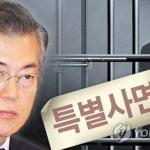"""""""부패 정치인 면죄부 아니길""""… 청와대 3.1절 특사 누구?"""
