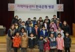 한국은행 대전충남본부, 지역아동센터 경제캠프