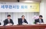 대전지방국세청, 올해 첫 세무관서장 회의 개최