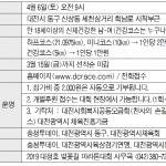 [알림] 2019 대청호 벚꽃길 마라톤대회
