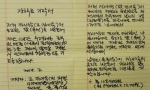 제천시청 윤종섭 전 국장 떠나간 아내… 남겨진 사랑