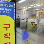 대전 실업률 18년만에 최고치… 충청 올해 첫 고용성적표 '참담'