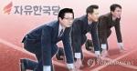 한국당, 오늘 첫 합동연설회…당권 레이스 공식 개막