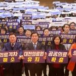 대전 동구, 대전의료원 건립 기원 500인회 결성 결의대회