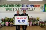 (사)한국농업경인인예산군연합회, 이·취임식