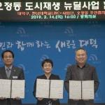대전 대덕구, 북적북적 오정&한남 청춘스트리트 사업 협약식 체결
